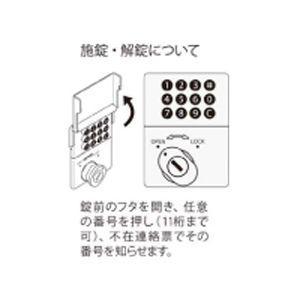 杉田エース ACE 宅配ボックス LAQU-BOX ラクボックス LQBT-PJ プッシュ錠のみ clubestashop