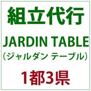 組立代行 PATIO PETITE JARDIN TABLE(ジャルダン・テーブル) 組立代行|clubestashop