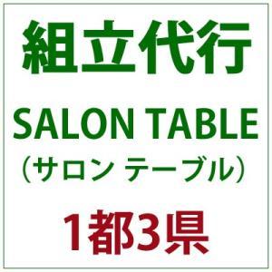 組立代行 PATIO PETITE SALON TABLE(サロン・テーブル) 組立代行|clubestashop