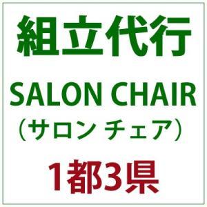 組立代行 PATIO PETITE SALON CHAIR(サロン・チェア) 組立代行|clubestashop