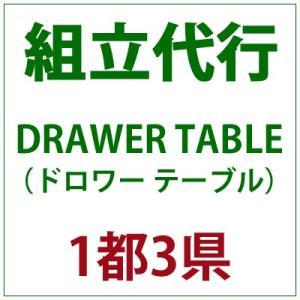 組立代行 PATIO PETITE DRAWER TABLE(ドロワー・テーブル) 組立代行|clubestashop