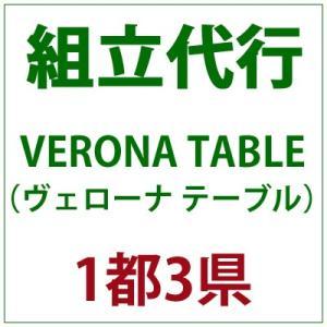 組立代行 PATIO PETITE VERONA TABLE(ヴェローナテーブル) 組立代行|clubestashop