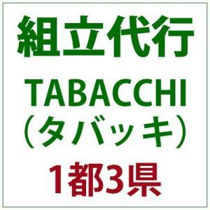 組立代行 PATIO PETITE TABACCHI(タバッキ) 組立代行|clubestashop