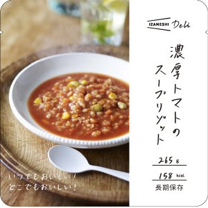 IZAMESHI Deli(イザメシデリ) 濃厚トマトのスープリゾット (長期保存食/3年保存) 非常食 保存食 備蓄食|clubestashop|05