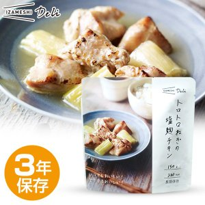 IZAMESHI Deli(イザメシデリ) トロトロねぎの塩麹チキン (長期保存食/3年保存/おかず) 非常食 保存食 備蓄食|clubestashop
