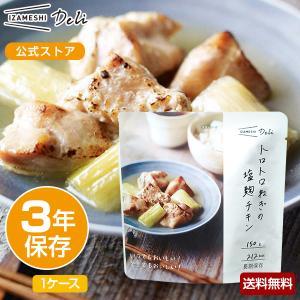 IZAMESHI Deli(イザメシデリ) トロトロねぎの塩麹チキン 1ケース 18個入り (長期保存食/3年保存/おかず)|clubestashop