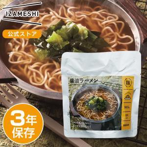 IZAMESHI(イザメシ) 醤油ラーメン(長期保存食/3年保存/ラーメン)  非常食 保存食 備蓄食|clubestashop
