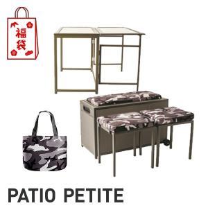 福袋 PATIO PETITE  DRAWER SET(ドロワーセット) プレゼント付き テーブル×1 ボックス×1 clubestashop