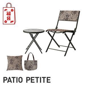 福袋 PATIO PETITE 1万円コース PANTHERE SET(パンテールセット) 4点セット[チェア×1 テーブル×1 クッション×1 シート×1] 限定30セット clubestashop