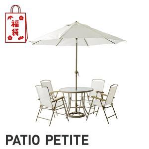 福袋 PATIO PETITE 3万円コース BIANCA SET(ビアンカセット) 7点セット[チェア×4 テーブル×1 パラソル×1 パラソルベース×1] 限定30セット|clubestashop