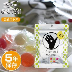 IZAMESHI(イザメシ) OKASHI フルーツドロップ(長期保存/5年保存/お菓子) 非常食 保存食 備蓄食|clubestashop