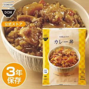 IZAMESHI(イザメシ) DON(丼) 和風出汁のカレー丼(長期保存食/3年保存/DON(丼))  非常食 保存食 備蓄食...