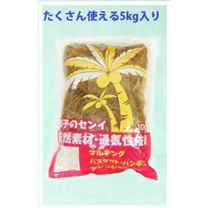 ヤシの繊維 5kg 茶|clubestashop