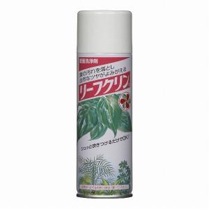 [954-693]葉面洗浄剤 リーフクリン 220ml 観葉植物|clubestashop