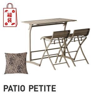 福袋 PATIO PETITE 3万円コース BARBAR(バールバールセット) 4点セット[チェア×2 テーブル×1 クッション×1] 限定30セット clubestashop
