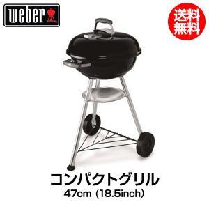 Weber(ウェーバー) コンパクトケトル 47cm 1221008 (18.5inch)|clubestashop