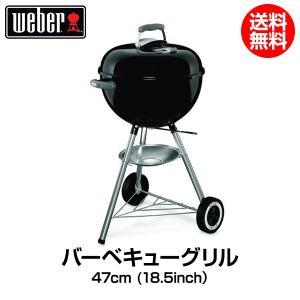 Weber(ウェーバー) オリジナルケトル 47cm スターターセット (18.5inch) 1241008|clubestashop