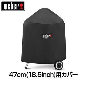 Weber(ウェーバー) ストレージバッグ付き グリルカバー 47cm (18.5inch) コンパクト&オリジナルケトル 7148|clubestashop