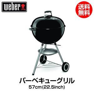 Weber(ウェーバー) オリジナルケトル 57cm(22.5inch) 1341008|clubestashop