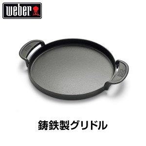 Weber(ウェーバー) 鋳鉄製グリドル グリドル 鉄板 プレート 鉄板焼 7421|clubestashop