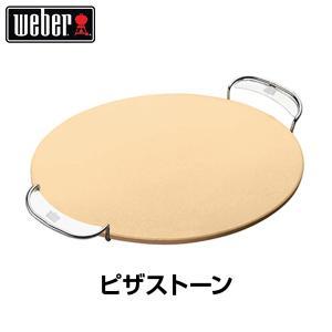 Weber(ウェーバー) ピザストーン Pizza Stone 8836|clubestashop