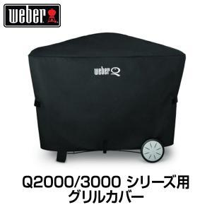 Weber(ウェーバー) 3000シリーズ グリルカバー 7112|clubestashop