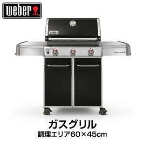 Weber(ウェーバー) ガスグリル ジェネシス E-310 6511008|clubestashop