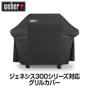 Weber(ウェーバー)  ジェネシス300シリーズ グリルカバー 7107|clubestashop