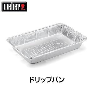 Weber(ウェーバー) ドリップパン ラージサイズ 6416 バーベキュー BBQ 肉料理 蒸し焼き|clubestashop