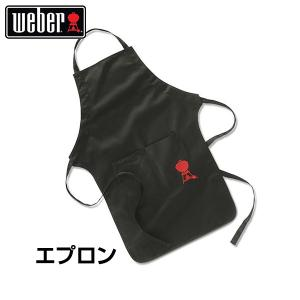 Weber(ウェーバー) ブラックエプロン 6474|clubestashop