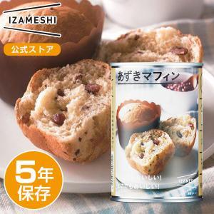 [635-707]イザメシ あずきマフィン (長期保存食/3年保存/パン)|clubestashop