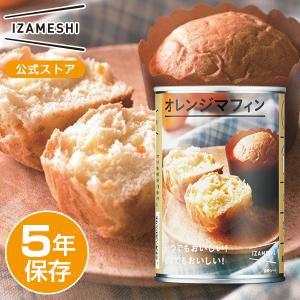 [635-709]イザメシ オレンジマフィン (長期保存食/3年保存/パン)|clubestashop