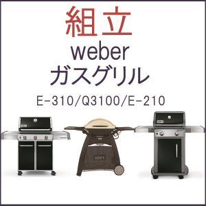 Weber(ウェーバー) ガスグリル|clubestashop