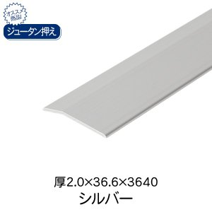 杉田エース ACE ジュータン押え シルバー(アルマイト) 厚2.0×36.6×3640|clubestashop