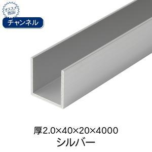 杉田エース ACE チャンネル シルバー(アルマイト) 厚2.0×40×20×4000|clubestashop