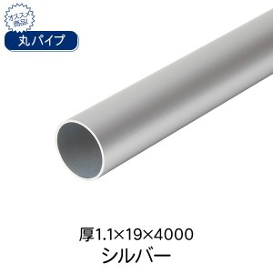 杉田エース ACE 丸パイプ シルバー(アルマイト) 厚1.1×19×4000|clubestashop