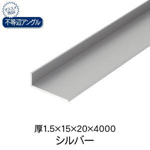杉田エース ACE 不等辺アングル シルバー(アルマイト) 厚1.5×15×20×4000|clubestashop