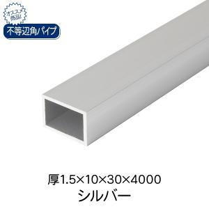 杉田エース ACE 不等辺角パイプ シルバー(アルマイト) 厚1.5×10×30×4000|clubestashop