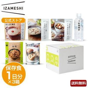 オフィスイザメシ 3personセット(1箱)  保存食 オフィス備蓄 OFFICE IZAMESHI 送料無料|clubestashop