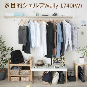 森田アルミ工業 多目的シェルフ WALLY(ウォーリー) 740 ミルクホワイト(W) 室内物干し 部屋干し|clubestashop