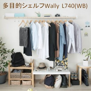 森田アルミ工業 多目的シェルフ WALLY(ウォーリー) 740 バーチ(WB) 室内物干し 部屋干し|clubestashop