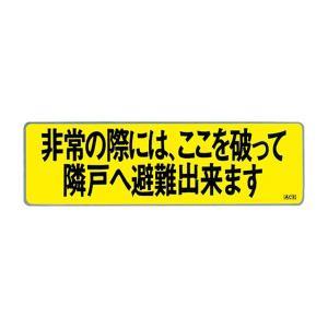 避難ステッカー アルミ箔ステッカー 90×300 【店頭受取対応商品】|clubestashop