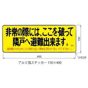 避難ステッカー アルミ箔ステッカー 150×400 【店頭受取対応商品】|clubestashop
