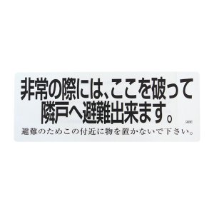 避難ステッカー アルミ箔ステッカー 150×400 透明クリア 【店頭受取対応商品】|clubestashop