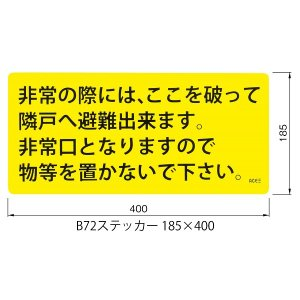 避難ステッカー アルミ箔ステッカー 185×400 B72ステッカー 【店頭受取対応商品】|clubestashop