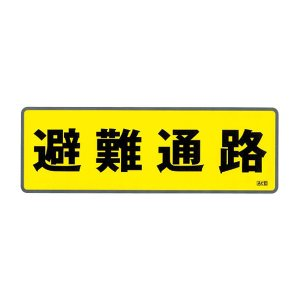 避難ステッカー アルミ箔ステッカー 100×300 【店頭受取対応商品】|clubestashop