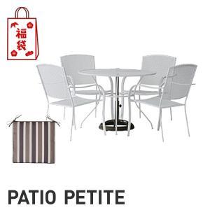 福袋 PATIO PETITE 4万円コース CAPLI SET(カプリセット) 9点セット[チェア×4 テーブル×1 シートクッション×4] 限定30セット clubestashop