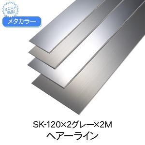 セキスイ メタカラー SUS複合SK巾木シリーズ SK-120×2グレー ヘアーライン 巾木 はばき 面材 sus304 高さ120 板材 壁 板 合板 金属樹脂複合板 ステンレス箔 diy|clubestashop