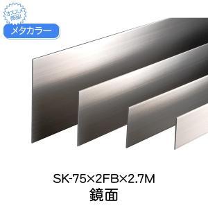 セキスイ メタカラー SUS複合SK-FBフラットバーシリーズ SK-75×2FB 鏡面 巾木 DIY 樹脂巾木 はばき 幅木 ステンレス 壁|clubestashop