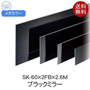 セキスイ メタカラー SUS複合フラットバー発色タイプ SK-60X2FB ブラックミラー 巾木 DIY 樹脂巾木 はばき 幅木 ステンレス 壁|clubestashop